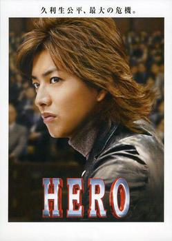 木村拓哉_HERO_髪型_画像2.jpg